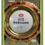 award-17